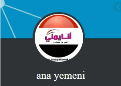 "Fake News Yemenis Scam Site ""anayemeni.com"" Spam Slimy Phoebe Cooke / Sun Article Glorifying Wrongful Imprisonment Of Dating Coach Addy Agame (Proven Innocent); He Didn't Hound Anyone And All Females Were Of Adult Age"